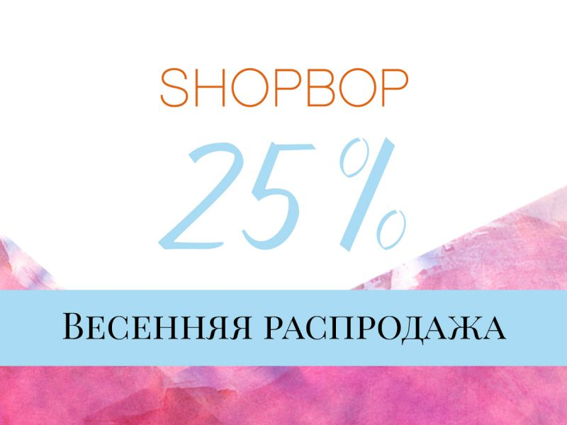 shopbop-sping-sale