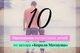 10 принципов воспитания детей от автора «Короля Матиуша»