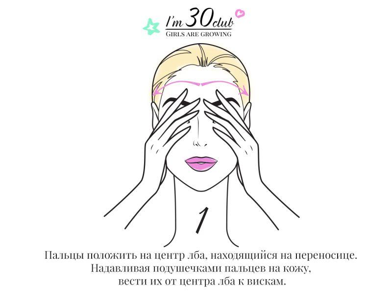 массаж лица57