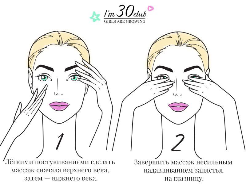 массаж лица8