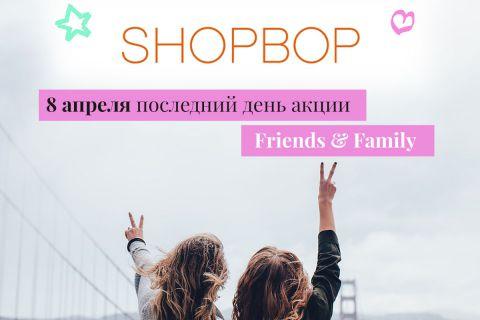 shopbop druzya i semya aktsiya cover