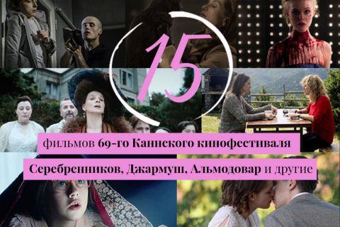 15 фильмов 69-го Каннского кинофестиваля: Серебренников, Джармуш, Альмодовар и другие