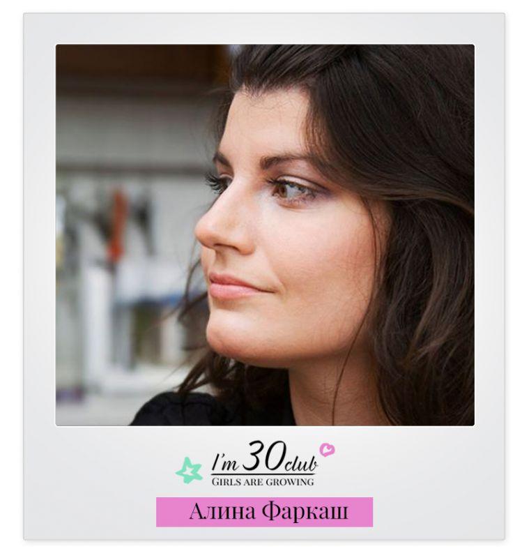 Алина Фаркаш USERPIC