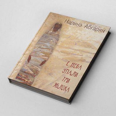 Арина Амбарцумова про легкие книги для долгожданного отпуска 1